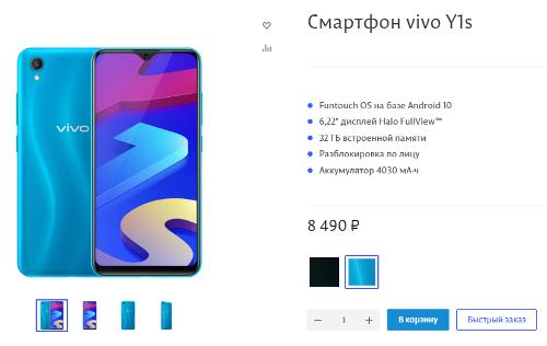 Анонсы: Vivo Y1s появился в России