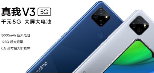 Анонсы: Realme V3 5G – самый доступный 5G-смартфон
