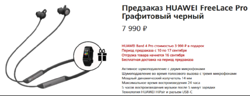 Анонсы: Huawei FreeLace Pro обеспечат до 24 часов автономной работы