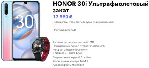 Анонсы: Honor 30i – тонкий середнячок со стильным дизайном