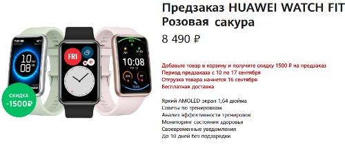 Анонсы: Смарт-часы Huawei Watch Fit появились в России