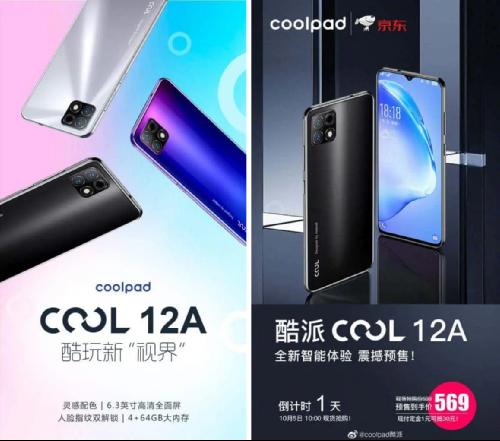 Анонсы: Coolpad Cool 12A – смартфон за 569 юаней ($84)