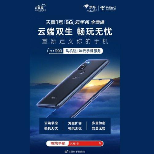 Анонсы: Tianyi No. 1 5G – 5G-смартфон за 999 юаней