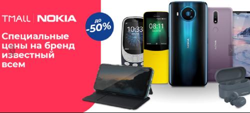 Анонсы: Телефоны и смартфоны Nokia со скидками на AliExpress