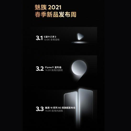 Слухи: Смартфоны Meizu 18 представят 3 марта