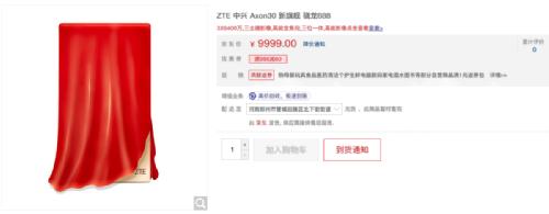 Слухи: ZTE готовится к релизу Axon 30 Pro