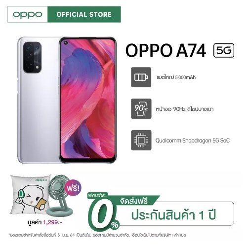 Анонсы: Oppo A74 и A74 5G представлены официально