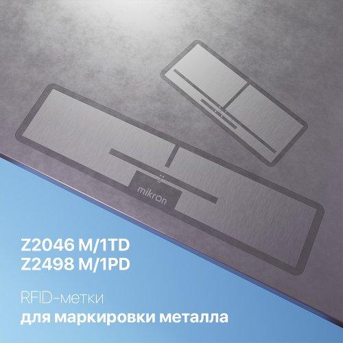 Микрон Z2046 M/1TD и Z2498 M/1PD