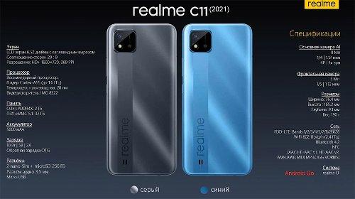 Анонсы: Realme C11 2021 – ультрабюджетный смартфон с NFC и АКБ 5000 мАч