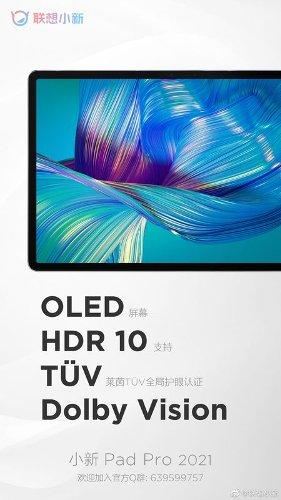 Слухи: Lenovo Pad Pro 2021 с 90 Гц OLED-экраном показали на тизерах