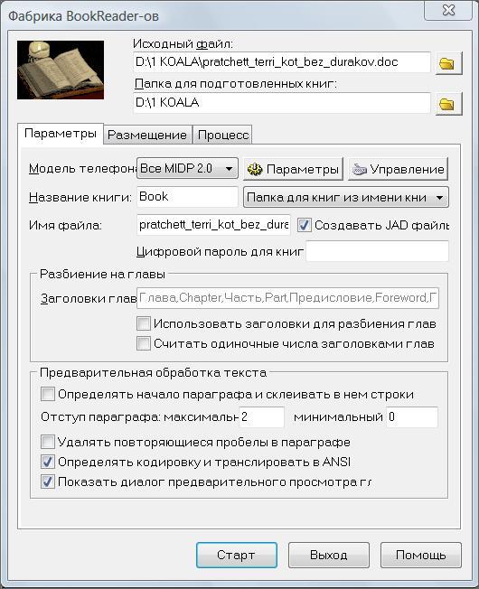 Программы Для Создания Java Книг