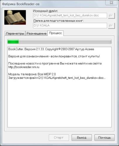 java книги на телефон программа