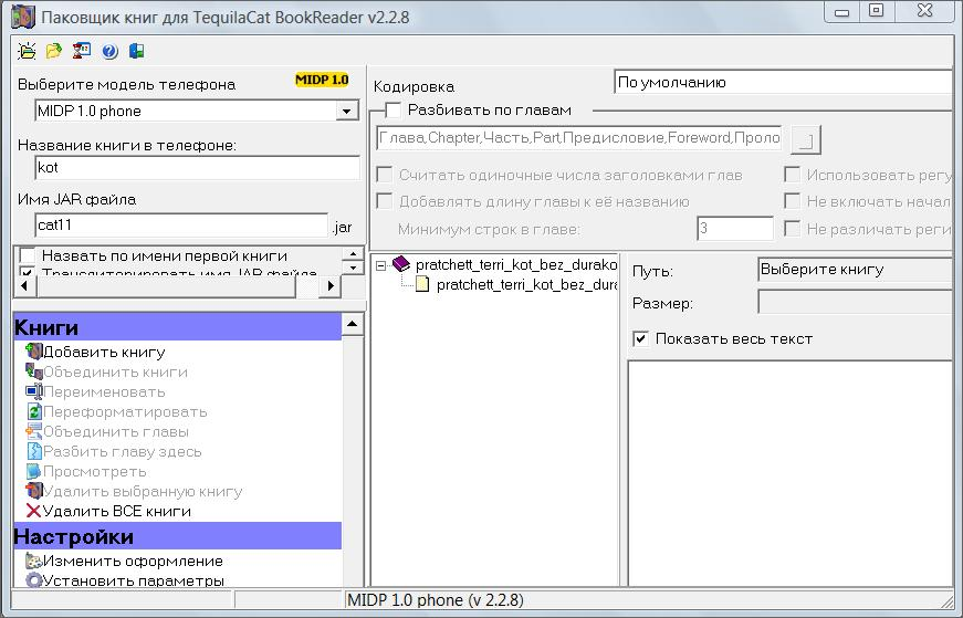 Программа Для Создании Java Книг