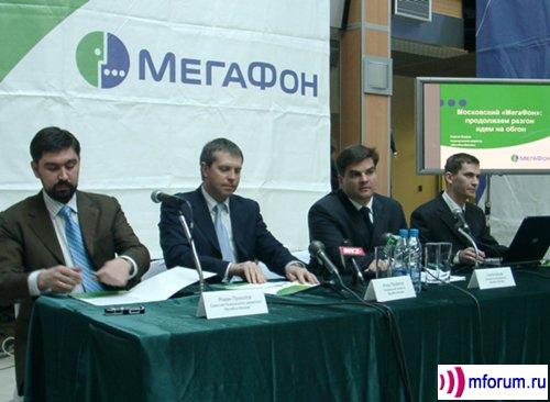 Руководство Мегафона Москва - фото 10
