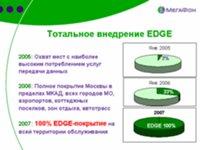 """Планы """"МегаФон-Москва"""" подразумевают тотальное обеспечение EDGE-поддержки в Московском регионе в 2007 году."""