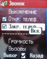 Тест сотового телефона Siemens CL75