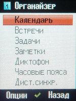 Обзор сотового телефона Siemens S75