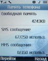 Обзор сотового телефона LG M4410