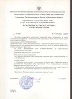 Разрешение на эксплуатацию сооружений связи