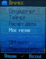 Обзор сотового телефона BenQ-Siemens M81