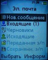 Скриншоты Sony Ericsson Z610i
