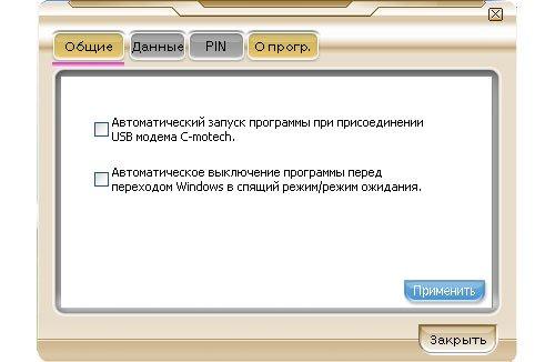 Руководство К Модему Лучезар-