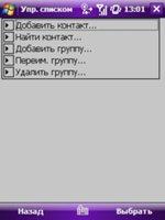 бзор Java-программ: ICQ-клиенты