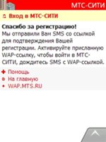 """Тест WAP-сервиса """"МТС-Сити"""""""